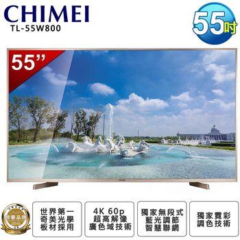 ★送奇美電鍋★【CHIMEI奇美】55吋4K聯網液晶顯示器+視訊盒(TL-55W800)