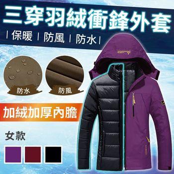 【NEW FORCE】升級版防風雨三穿超暖羽絨衝鋒外套-女款紫色  ◎透氣保暖、速熱速暖、防風防水