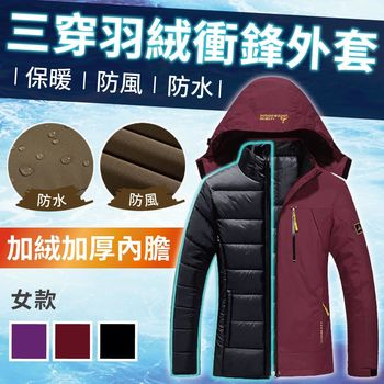 【NEW FORCE】升級版防風雨三穿超暖羽絨衝鋒外套-女款酒紅  ◎透氣保暖、速熱速暖、防風防水