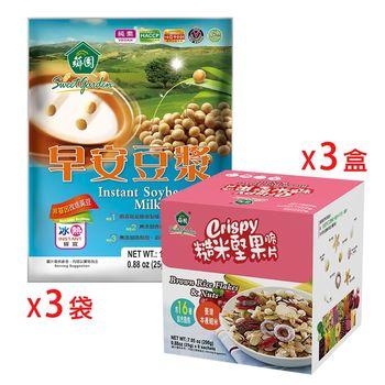 【薌園】清爽早餐組( 糙米堅果脆片 x 3盒+早安豆漿 x 3袋 )