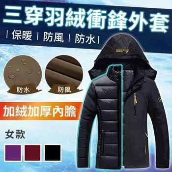 【NEW FORCE】升級版防風雨三穿超暖羽絨衝鋒外套-女款黑色  ◎透氣保暖、速熱速暖、防風防水