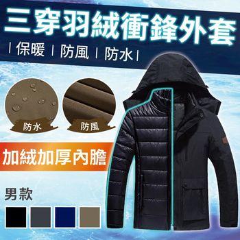 【NEW FORCE】升級版防風雨三穿超暖羽絨衝鋒外套-男款黑色  ◎透氣保暖、速熱速暖、防風防水