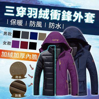 【NEW FORCE】男女款升級版防風雨三穿超暖羽絨衝鋒外套-多色可選  ◎透氣保暖、速熱速暖、防風防水