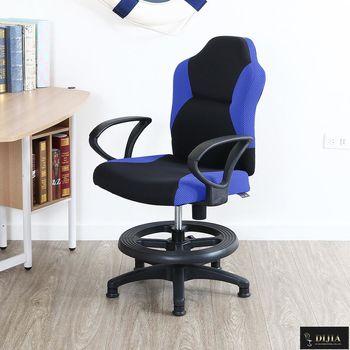 【DIJIA】索爾腳圈兒童椅辦公椅/電腦椅(三色任選)