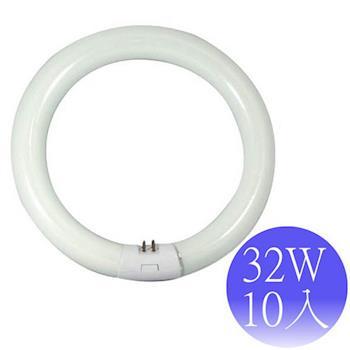 【東亞】32W圓管燈/環型燈-10入(FCL32D)