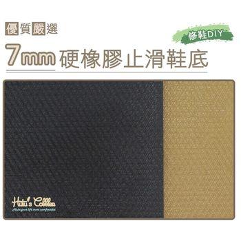 ○糊塗鞋匠○ 優質鞋材 N17 台灣製造7mm硬橡膠大底