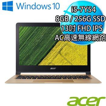 Acer 宏碁 SF713-51-M707 13.3吋FHD i5-7Y54 8G記憶體 256G SSD 極致輕薄筆電
