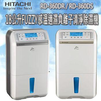 【HITACHI日立】FUZZY感溫適濕負離子清淨除濕機 RD-360DR / RD-360DS