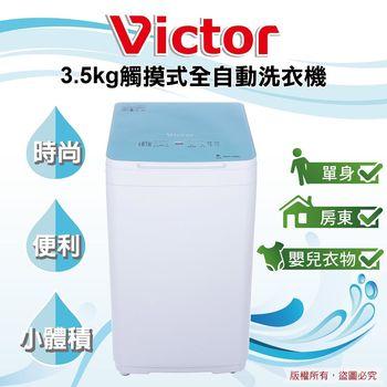 Victor 3.5kg觸摸式全自動洗衣機MAW-T35BL