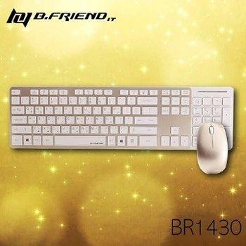 【B.FRiEND】 BR1430  2.4G無線鍵盤滑鼠組(黑金/白金)