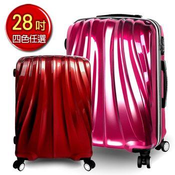 EasyFlyer易飛翔-28吋PC亮面雞尾酒系列可加大行李箱-四色任選