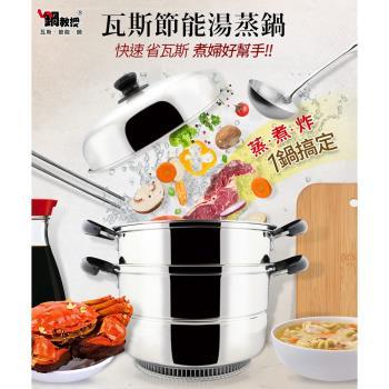 【鍋教授】瓦斯節能湯蒸鍋 24X16cm(304不鏽鋼 節能鍋)