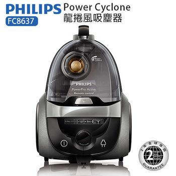 【PHILIPS飛利浦】Power Cyclone龍捲風吸塵器FC8637