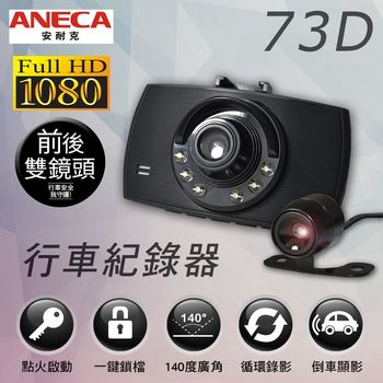 【ANECA 】73D 雙鏡頭 倒車顯影 1080P 行車紀錄器