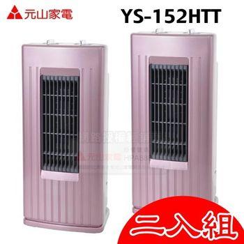 《1+1超值組》【元山 】直立式陶瓷電暖器 YS-152HTT