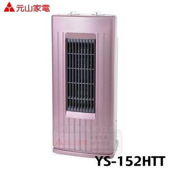 【元山 】直立式陶瓷電暖器 YS-152HTT
