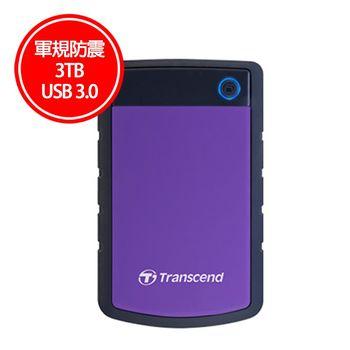 【創見】StoreJet 25H3P 3TB USB3.0 2.5吋行動硬碟(紫色)