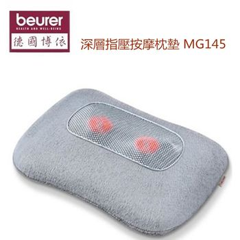 beurer 德國博依多功能深層指壓按摩枕墊 MG145