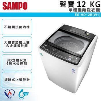 ★結帳再折★【SAMPO聲寶】12公斤單槽變頻洗衣機ES-HD12B(W1)