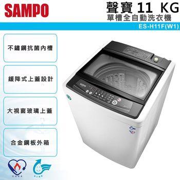 ★結帳再折★【SAMPO聲寶】11公斤單槽定頻洗衣機ES-H11F(W1)