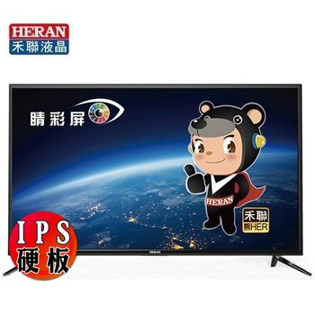 【HERAN 禾聯】43吋 IPS Full HD LED液晶顯示+視訊盒(HD-43DCT)