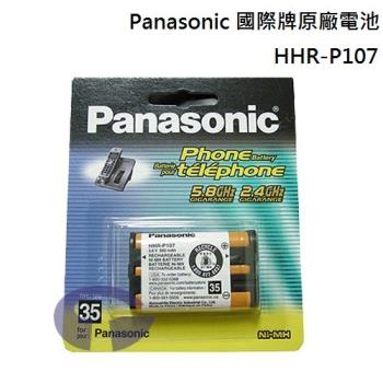 【Panasonic】國際牌無線電話原廠電池 HHR-P107