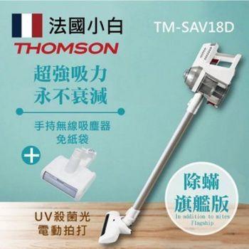 THOMSON 湯姆盛 TM-SAV18D 直立/手持兩用無線除塵螨吸塵器
