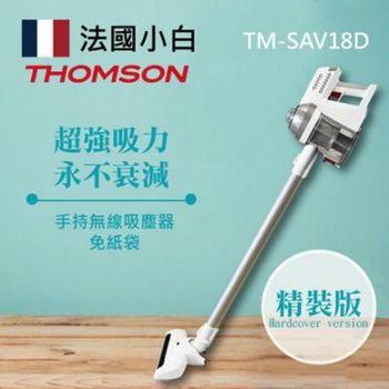 THOMSON 湯姆盛 TM-SAV18D 直立/手持兩用無線吸塵器