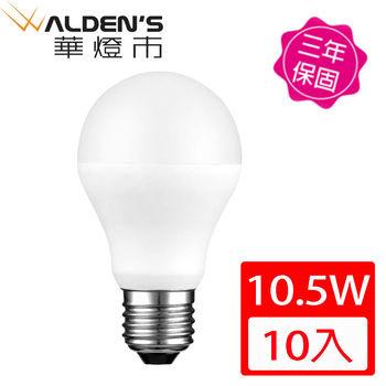 【華燈市】10.5W 高能效全電壓LED燈泡10入(白/黃光)