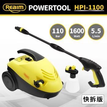 TRENY 8316 萊姆高壓清洗機-HPI1100