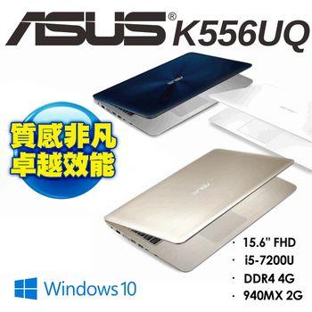 ASUS 華碩 K556UQ  15.6吋FHD  i5-7200U  940MX 2G獨顯  平價效能筆電
