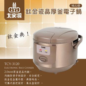 (福利品)大家源 十人份鈦金瓷晶厚釜電子鍋TCY-3120