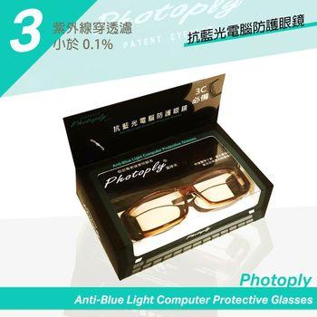 【Photoply】抗藍光防護眼鏡(眼部專業健康照顧)