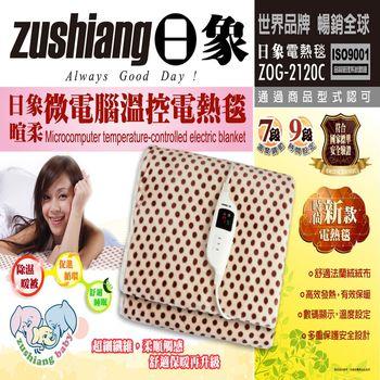 【日象】暄柔微電腦溫控電熱毯(單人)/ZOG-2120C