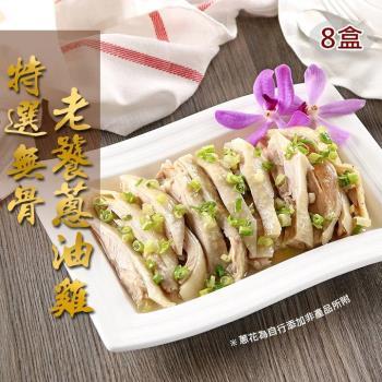【愛上新鮮】無骨老饕蔥油雞8盒