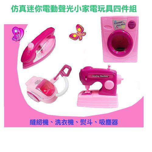 【17mall】兒童玩具扮家家酒派對-仿真迷你電動聲光小家電玩具四件組