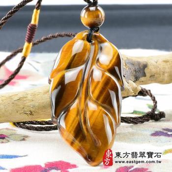【東方翡翠寶石】葉子(一夜致富)黃虎眼石掛件玉珮(黃虎眼石)LE074