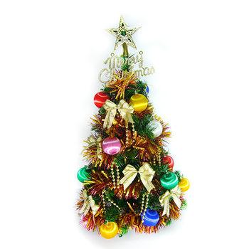 台灣製可愛2呎/2尺(60cm)經典裝飾聖誕樹(彩色絲球系裝飾)