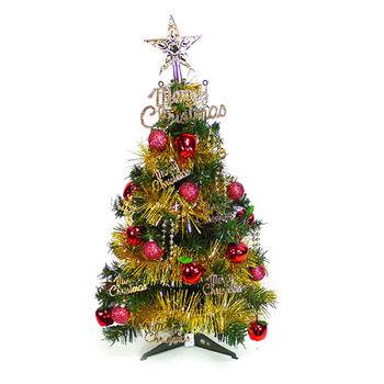 台灣製可愛2呎/2尺(60cm)經典裝飾聖誕樹(紅蘋果金色系裝飾)