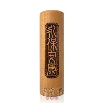 【墨寶齋製筆莊】刻字款-黃金紫檀肚臍章/六分單印