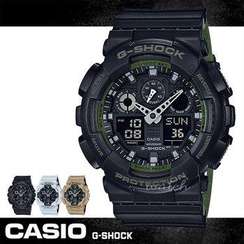 【CASIO 卡西歐 G-SHOCK 系列】個性造型三眼運動錶_防震_防磁_防水_中性錶_當兵款(GA-100L 黑)