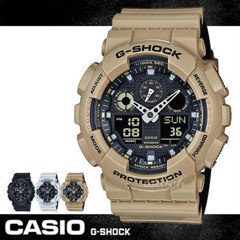 【CASIO 卡西歐 G-SHOCK 系列】個性造型三眼運動錶_防震_防磁_防水_中性錶_當兵款(GA-100L)