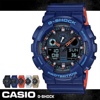 【CASIO 卡西歐 G-SHOCK 系列】個性造型三眼運動錶_防震_防磁_防水_中性錶_當兵款(GA-100L 寶藍)