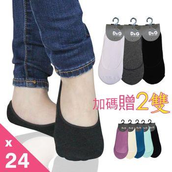 超值24雙【DG】毛巾底襪套組(DS134隱形襪-襪子腳跟止滑)
