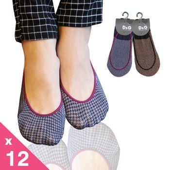 【DG】千鳥格襪套-12雙組(D226隱形襪-襪子腳跟止滑)