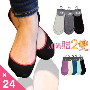 超值24雙【DG】毛巾底襪套組(D224隱形襪-襪子腳跟止滑)