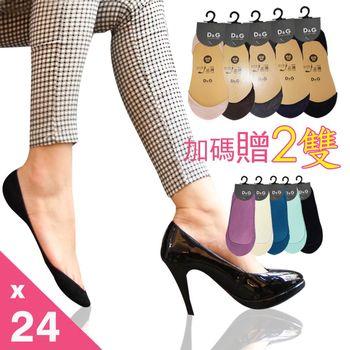 超值24雙【DG】極隱型超細纖維襪套組(DS141隱形襪-襪子腳跟止滑)