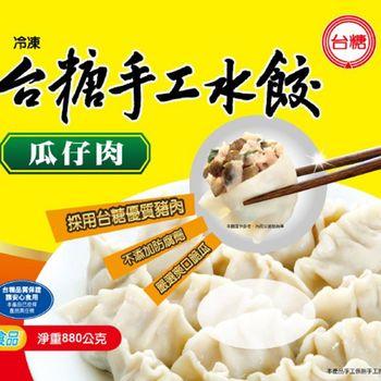 【台糖優食】瓜仔肉手工水餃4包(嚴選醬漬脆瓜)