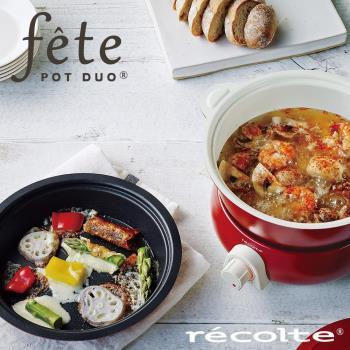 recolte 日本麗克特 fete 調理鍋 【台灣公司貨】