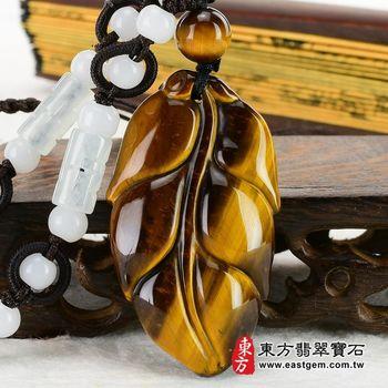 【東方翡翠寶石】葉子(一夜致富)黃虎眼石玉墜花件(雕工細緻)LE071